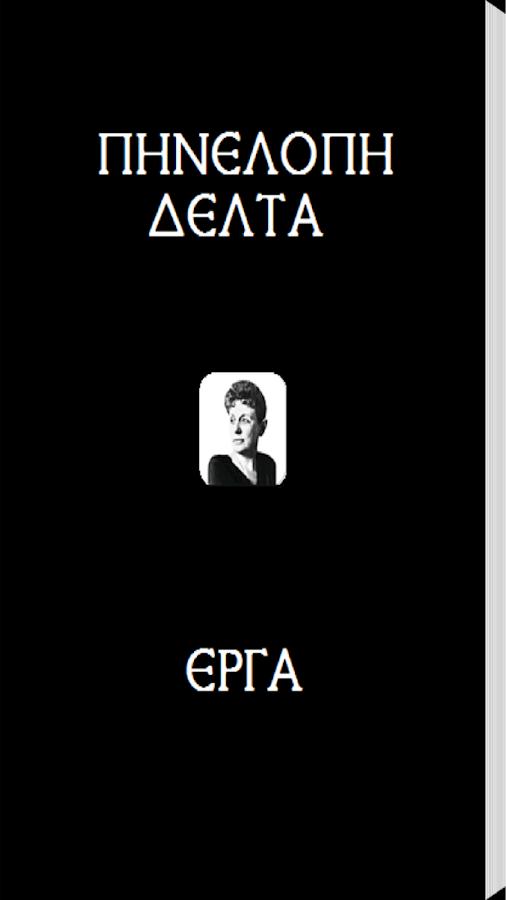 Πηνελόπη Δέλτα (Έργα) - screenshot