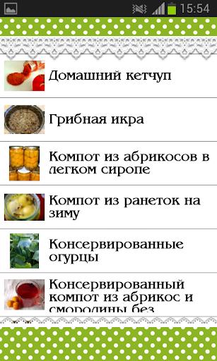 Консервация Рецепты