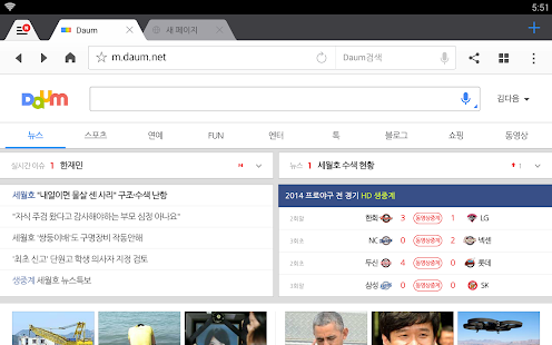 Daum - news browser KBO