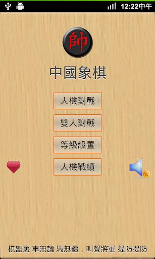 中国象棋开局棋谱,象棋开局技巧要领- 四月天象棋网