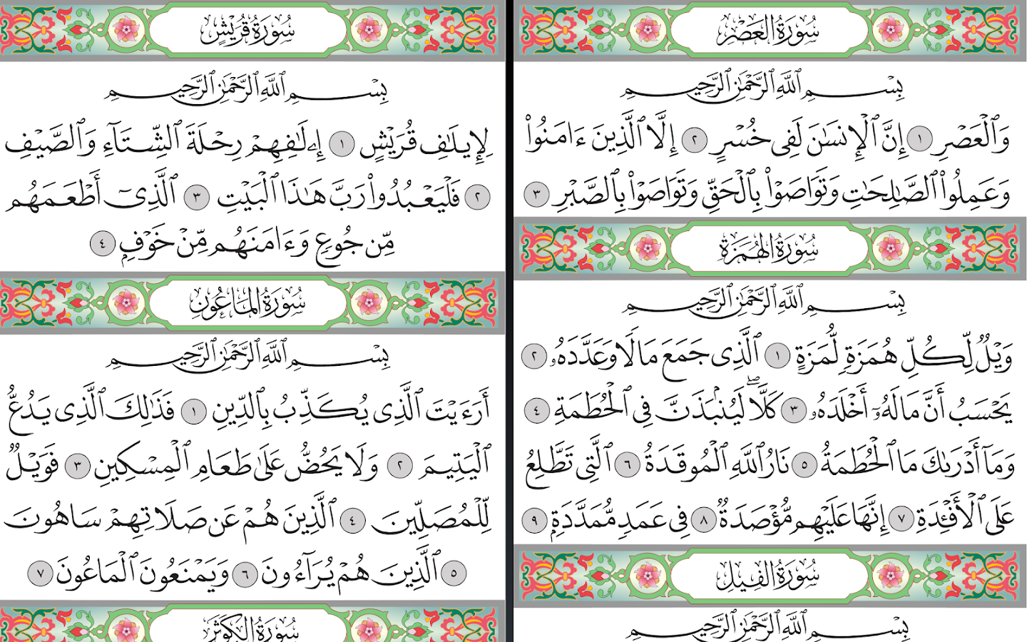 Quran for android applications android sur google play - Quran Hd Screenshot