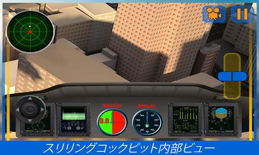 市ヘリコプターフライトシムの3D