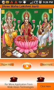 Shree Lakshmi Pujan - screenshot thumbnail