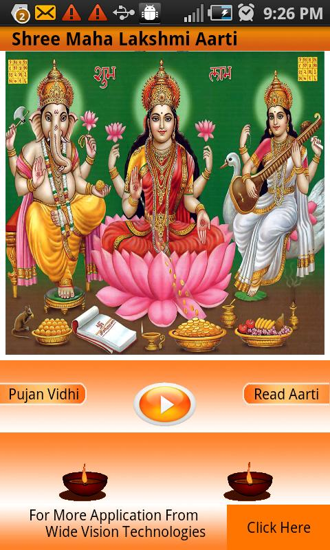 Shree Lakshmi Pujan - screenshot