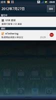 Screenshot of eTethering