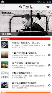 彭博商業週刊 中文版