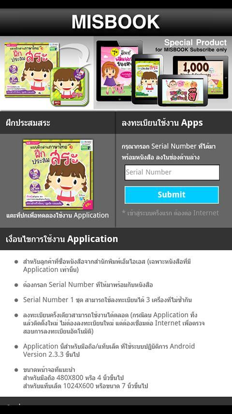 แบบฝึกอ่านภาษาไทย ประสมสระ - screenshot