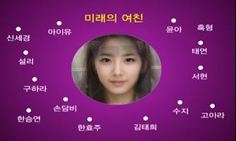 Screenshot of 이상형 조합기