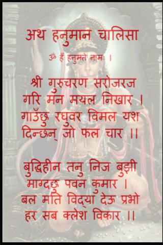 Nepali Hanuman Chalisa