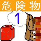 危険物乙1類問題集 りすさんシリーズ icon