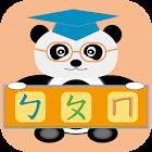 貓熊教室(ㄅㄆㄇ) icon