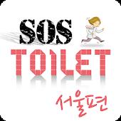 화장실 SOS 서울