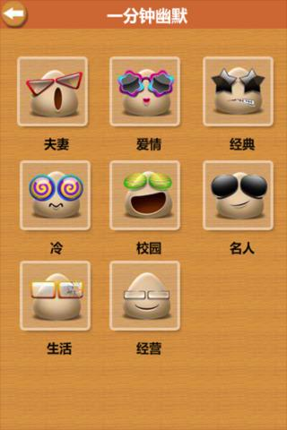 轻松一分钟 One Minute Box - screenshot