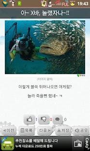 푸하하, 열라 웃겨~- screenshot thumbnail