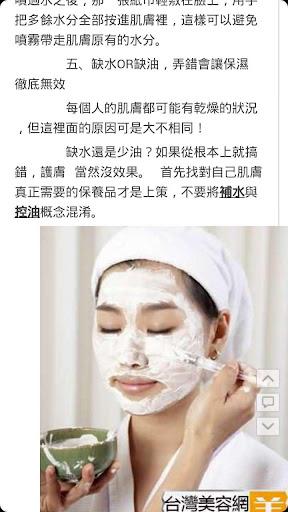 【免費健康App】皮膚保濕手冊-APP點子