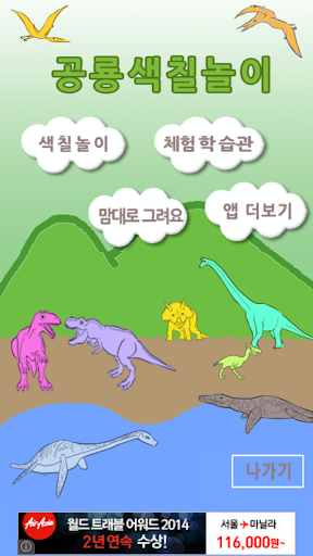 색칠놀이 : 공룡