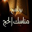 مناسك الحج - Alhaj icon