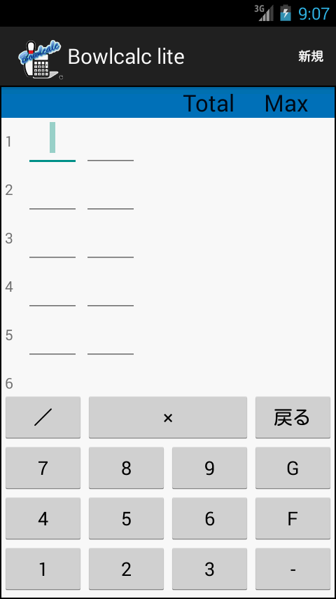 Bowl電卓 Bowlcalc lite- screenshot