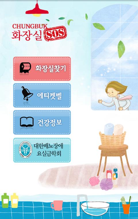 화장실 SOS 충북- screenshot