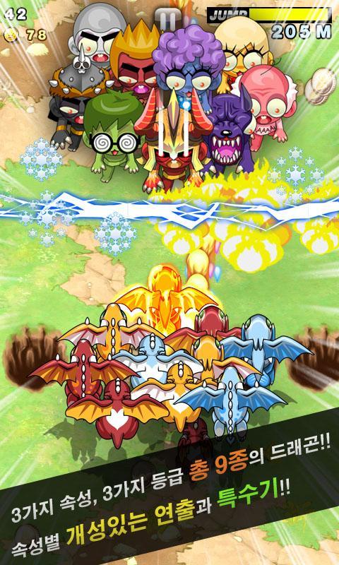 드래곤좀비 2013 - screenshot