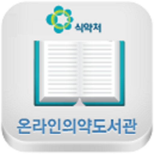 온라인의약도서관 LOGO-APP點子