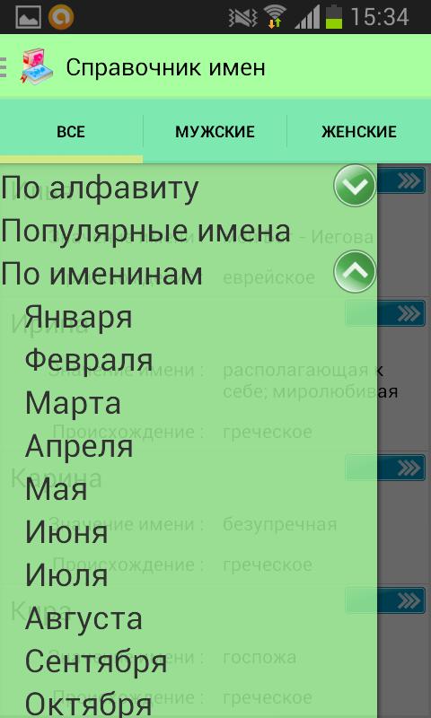 справочник имен распространенных в рф