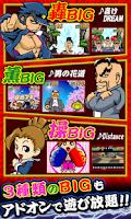 Screenshot of パチスロ 押忍!番長