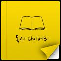 독서 다이어리 2.0 (책,서평,노트,도서,한 줄) icon