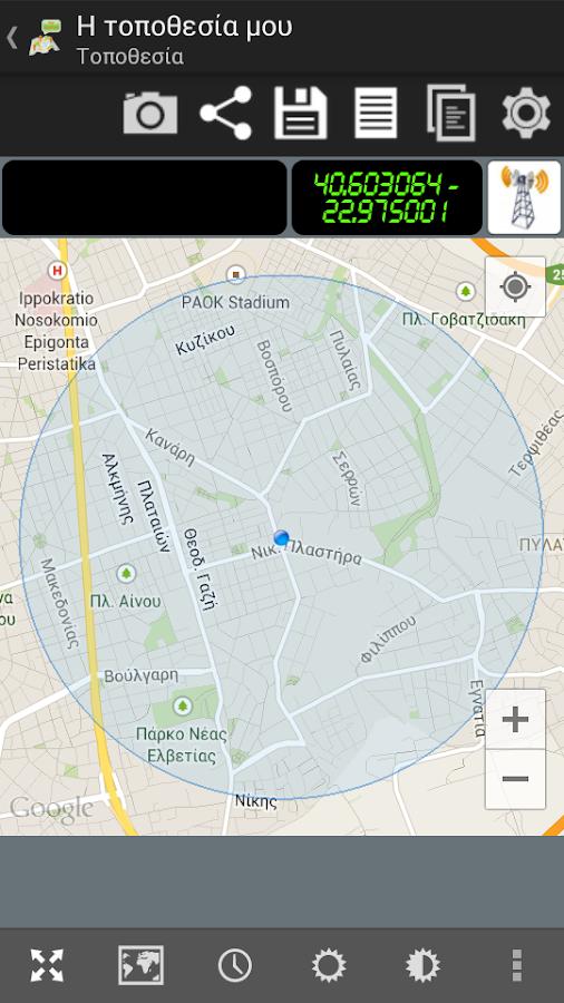 Η τοποθεσία μου - my Location - screenshot