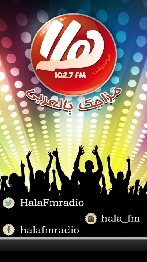 Hala FM- screenshot