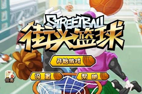 街头篮球(热血)