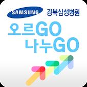 강북삼성병원 오르GO 나누GO(계단 걷기)