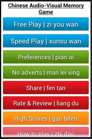 Chinese Audio-Visual Memory