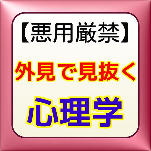 【悪用厳禁】外見で見抜く心理学 LOGO-APP點子
