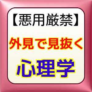 【悪用厳禁】外見で見抜く心理学 教育 App LOGO-硬是要APP