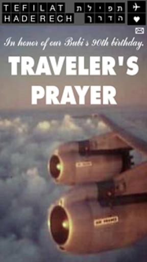 Tefilat Haderech תפילת הדרך