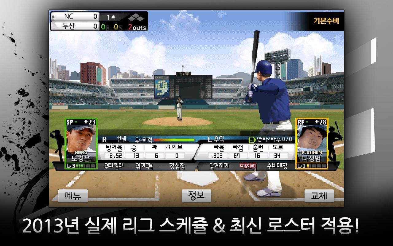 컴투스프로야구2013 - screenshot