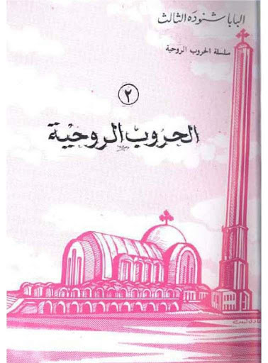 Coptic + 2 الحروب الروحية