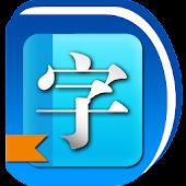 新華字典離線版(簡繁中文漢語詞典、成語詞典)