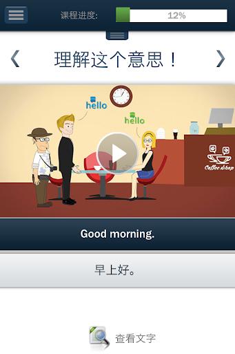 英语 - 学习英语 Hello-Hello