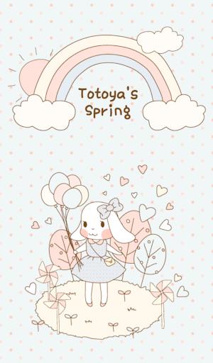 토토야의 봄 카카오톡 테마