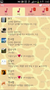 기린테마-카카오톡.kakao talk - screenshot thumbnail