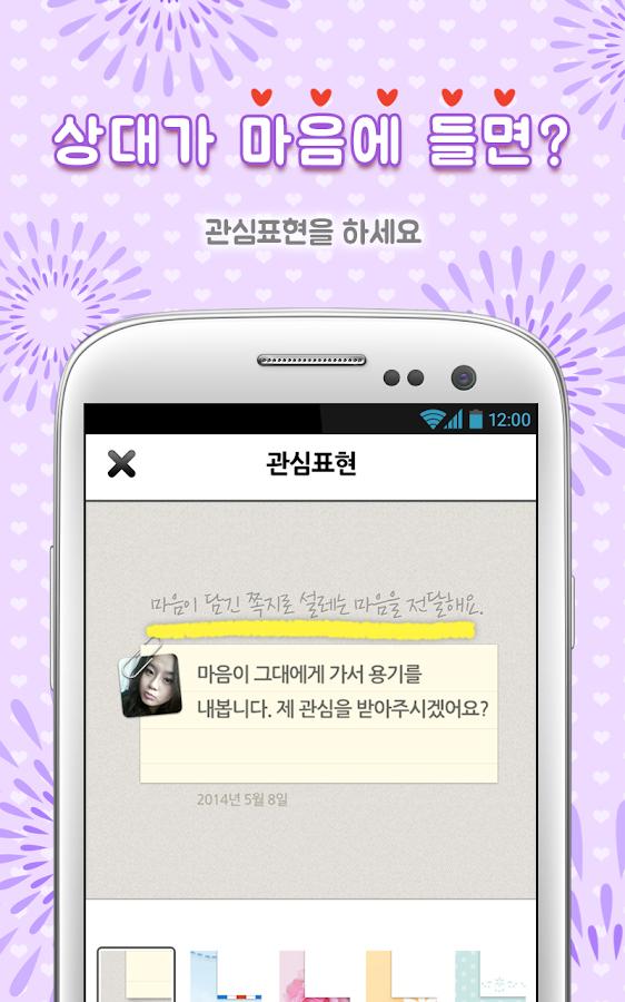 정오의 데이트 - screenshot