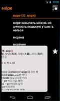 Screenshot of KoRusDic - Korean Russian
