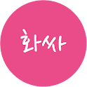 화싸 :: 화장품 싸다구 icon