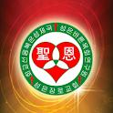 성은교회 logo