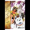 【36】「白い戦士ヤマト」(高橋よしひろ) logo