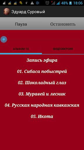 Эдуард Суровый Сборник Песен 4