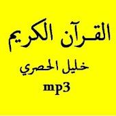القرآن الكريم الحصري رواية ورش