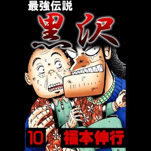 最強伝説 黒沢 10